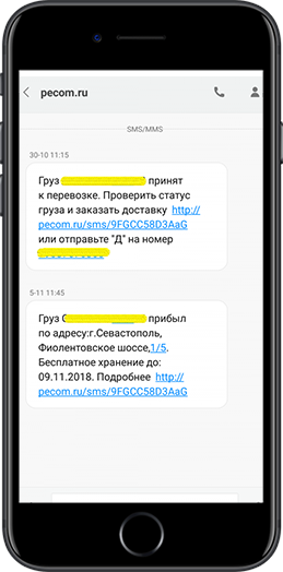 sms-screen